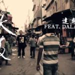 """庭:大支-人 feat. 達賴喇嘛 / Dog G-""""People"""" feat. Dalai Lama"""