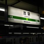 家:2014.10 又是日本東京行_第三天(池袋、無敵家、磯丸水產)