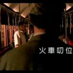 庭:周杰倫 Jay Chou-火車叨位去 The Train's Destination